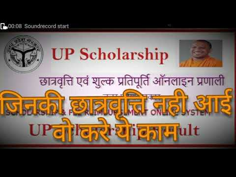 Latest update UP SCHOLARSHIP/GENERAL/OBC/SC/MINORITY
