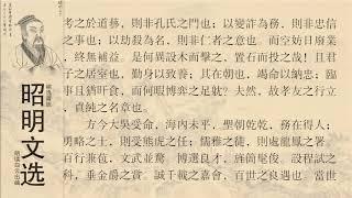 昭明文选 韦曜 博弈论