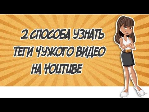 2 способа как узнать теги чужого видео на YouTube