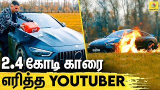 Russian YouTuber Burns Down His Luxury Car Out Of Frustration | Mercedes-AMG GT 63 S