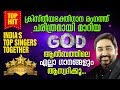 Everlasting Super Hit Christian Devotional Album | GOD Full Songs| HD Video