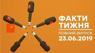 Факти тижня ЂЂЂ полный выпуск   23.06.2019