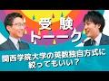 関西学院大学の経済学部志望なのですが、英数独自方式に受験科目を絞ってもいいですか?〈受験トーーク〉