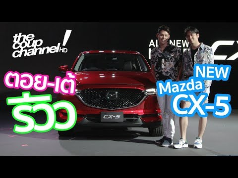 The Coup Channel : รีวิวเจาะลึก NEW Mazda CX-5 (2017)