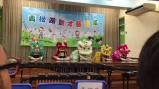 参观青松小学,舞狮表演