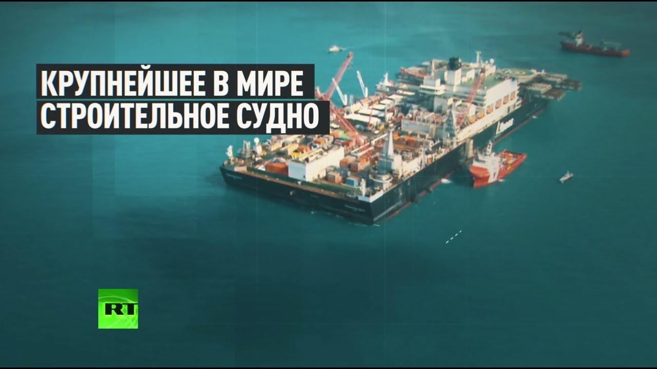 RT побывал на судне-трубоукладчике «Турецкого потока»