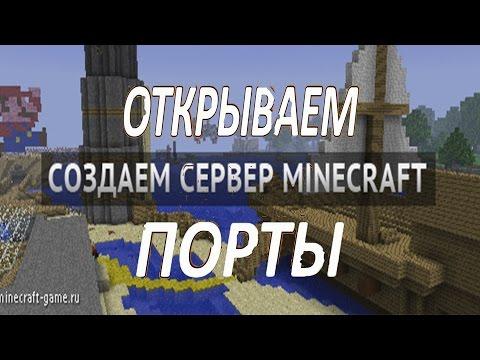 Скачать готовый сервер Minecraft 1.7.2 с плагинами