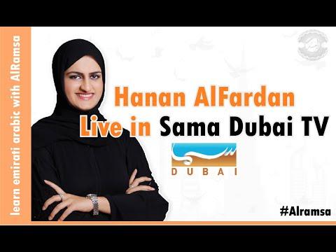 Sama Dubai TV interview about AlRamsa Institute, Jan 2018