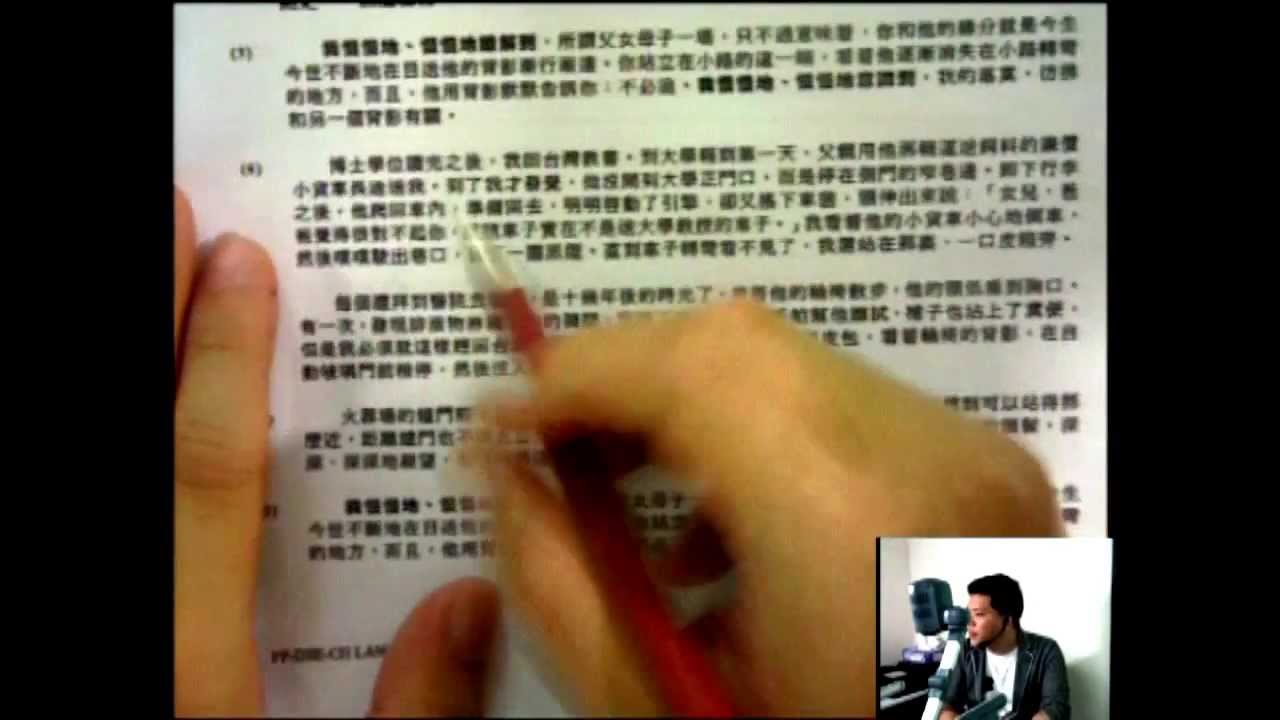 dse: 閱讀理解答題分析 (龍應臺《目送》2012) - YouTube