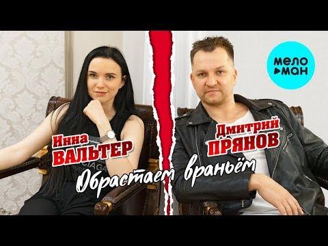 Инна Вальтер и Дмитрий Прянов - Обрастаем враньём (Single 2019) ПРЕМЬЕРА!