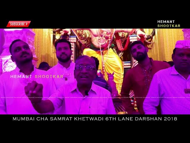 Mumbai cha Samrat darshan 2018 | Khetwadi 6th lane Ganpati | Mumbai Ganpati Darshan 2018