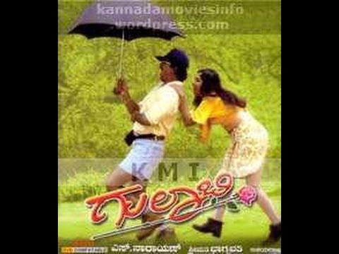 Full Kannada Movie 1996 | Gulabi | Ramkumar, Roshini, S Narayan.