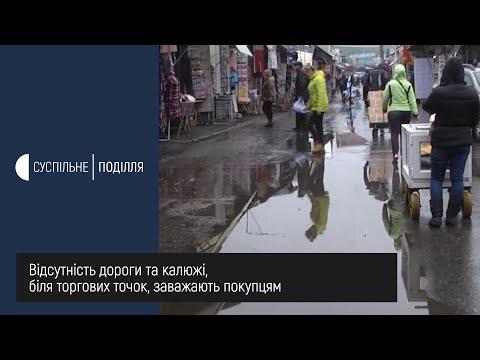 UA: ПОДІЛЛЯ: Хмельницький речовий ринок підтоплює під час злив