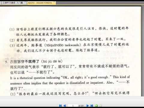 汉语口语 - Spoken Chinese