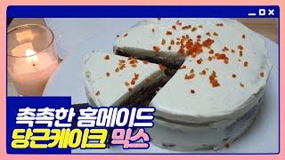 [꼬북베이커리] 집에서 만드는 당근케이크 (브레드가든 …