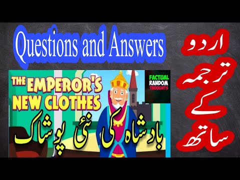 The Emperor's New Clothes, all Questions Answers | Urdu Hindi Explanations| By Muzaffar Sultan Khan