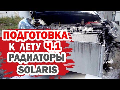 Подготовка к лету (часть 1). Мойка радиаторов Хендай Солярис (Hyundai Solaris) не снимая.