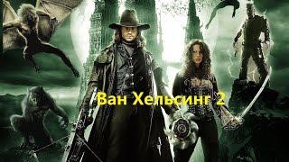 Трейлер фильма Ван Хельсинг 2  (ОБЗОР)