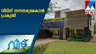 Home with beauty of nature | Veedu | Manorama News
