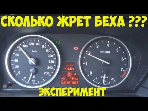 О расходе топлива на  BMW. Эксперимент.