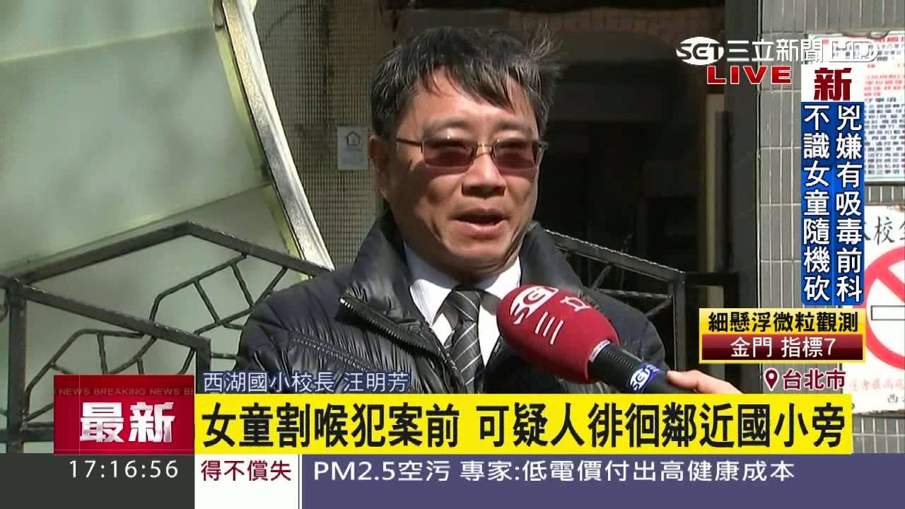 女童割喉犯案前 灰衣可疑人士徘徊西湖國小旁 三立新聞臺 - YouTube