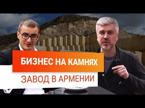 Камни Армении - камнеобрабатывающий завод Армен Стоун, интервью с директором по продажам.