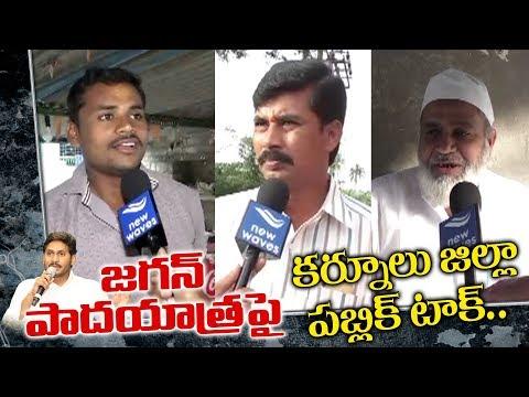 Kurnool Public Talk on YS Jagan Padayatra   Praja Sankalpa Yatra - YSRCP   New Waves
