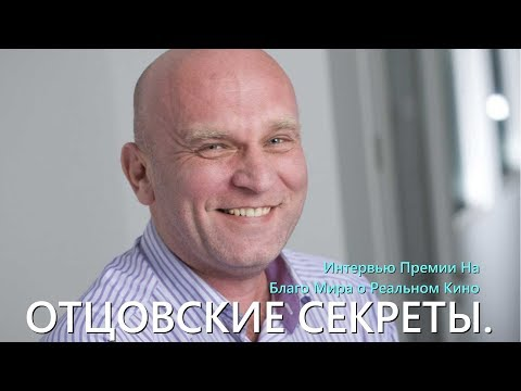 Дмитрий Таран. Интервью Премии на Благо мира о Реальном Кино