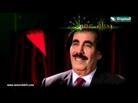رحلة عمر - الحلقة الثانية عشرة 30-12-2018م
