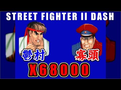 Ryu(リュウ) vs Vega(ベガ) - STREET FIGHTER II DASH [X68000,SHARP]