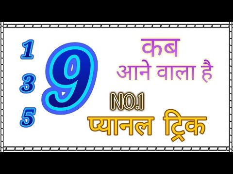 SATTA MATKA Kalyan Panel Trick: No.1 Panel Trick coming soon