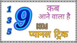 SATTA MATKA Kalyan Panel Trick
