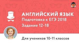 Английский язык | Подготовка к ЕГЭ 2018 | Задание 12-18