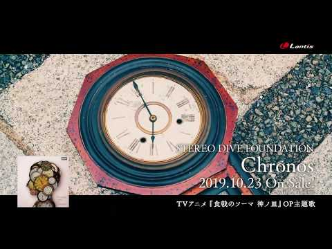 """STEREO DIVE FOUNDATION """"Chronos"""" MUSIC VIDEO SHORT SIZE,"""