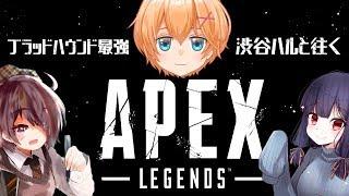 [LIVE] 【Apex Legends】まんちゃんとたかさき姉貴にドン勝奢ろうの会(紗樹万咲,たかさき咲)【VTuber】