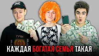 КАЖДАЯ БОГАТАЯ СЕМЬЯ ТАКАЯ ( feat. Mak )