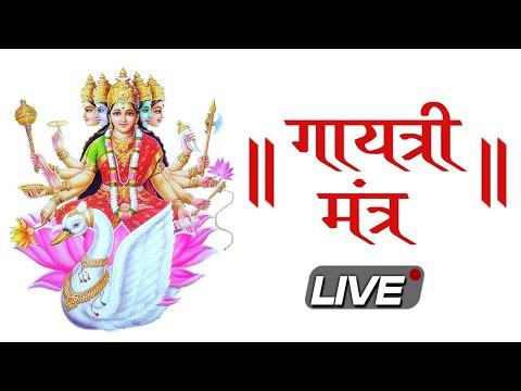LIVE: Gayatri Mantra Chanting || Om Bhur Bhuva Swaha || गायत्री मंत्र
