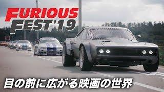 ワイルド・スピードの世界!FURIOUS FEST''19 ダイジェスト第一弾