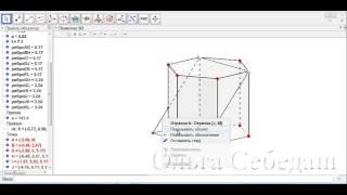Вариант 163 (14). Построение сечения в программе Geogebra