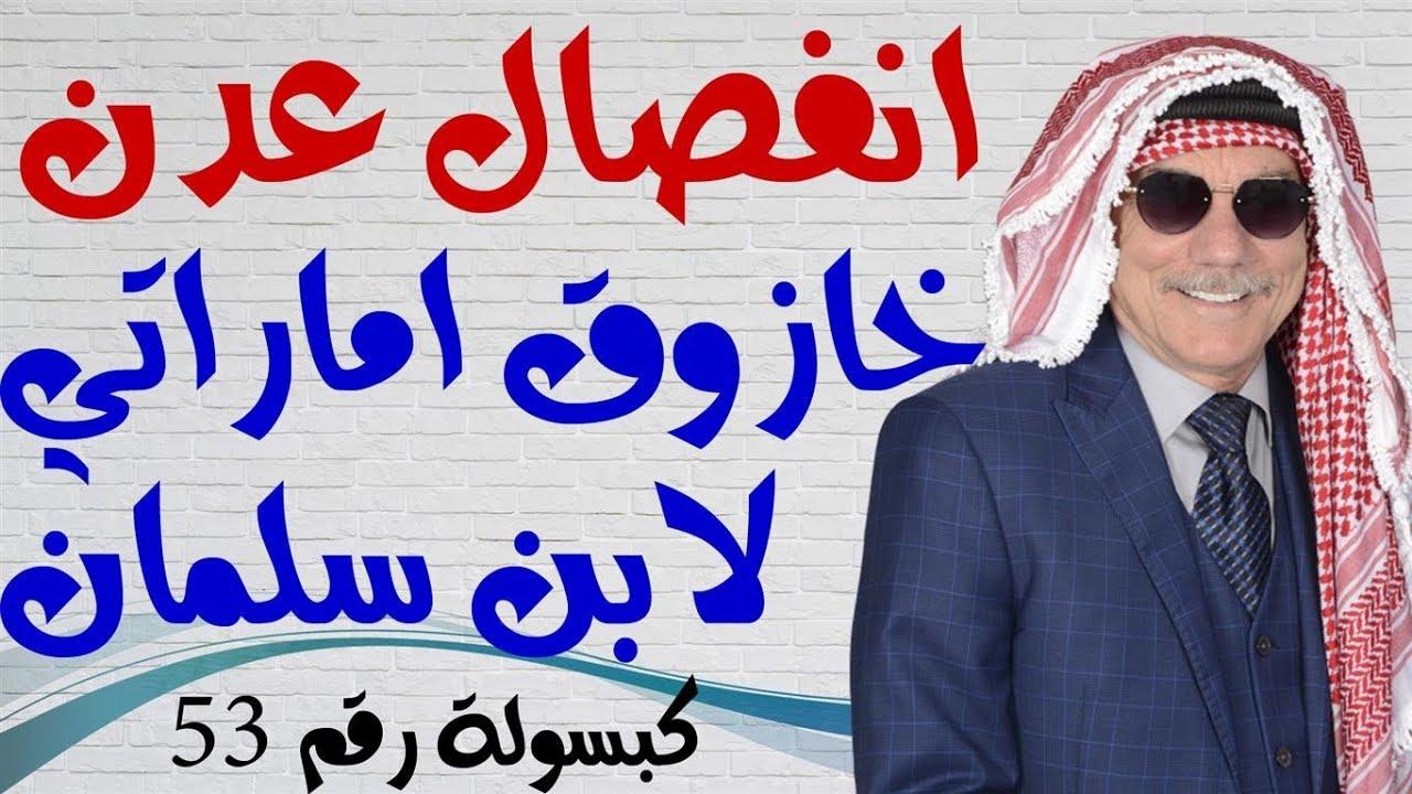 كبسولة # 53 - سقوط عدن خازوق اماراتي مرتب لابن سلمان بترتيب من طوني