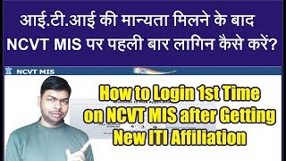 How to Login 1st time on NCVT MIS after getting New ITI Affiliation