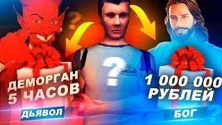 ДЕМОРГАН 5 ЧАСОВ ИЛИ 1КК ЗА ЧЕЛЛЕНДЖ В GTA CRMP!