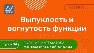 Математический анализ, 14 урок, Выпуклость и вогнутость функции