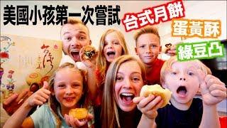 【美國小孩對月餅、蛋黃酥第一次印象????????】中秋節快樂!!