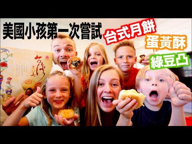 【美國小孩對月餅、蛋黃酥第一次印😲🥮】中秋節快樂!!