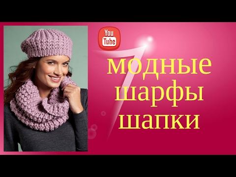 Вязаные зимние женские шапки