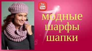 видео Модные головные уборы осень-зима 2015-2016 года