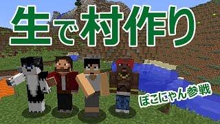 【カズぽこくら】ぽこにゃんと新マップで村作ってみる!Part1