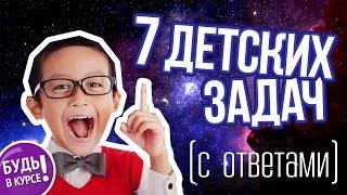 7 задач для детей, которые не решат взрослые(Перед вами 7 простеньких логических задачек для детей, которые не смогут решить многие взрослые. Попробуйте..., 2016-08-22T15:46:03.000Z)