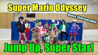 Super Mario Odyssey「Jump Up, Super Star!」DANCE Choreography 【コスプレ】